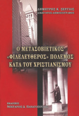 """Ο μετασοβιετικός """"φιλελεύθερος"""" πόλεμος κατά του χριστιανισμού"""