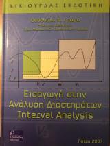 Εισαγωγή στην ανάλυση διαστημάτων Interval Analysis