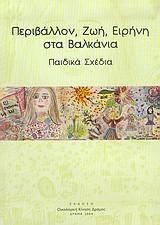Περιβάλλον, ζωή, ειρήνη στα Βαλκάνια