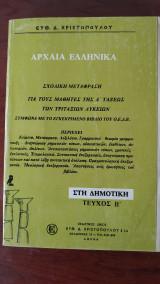 Αρχαία Ελληνικά Σχολική Μετάφραση Τεύχος Β'