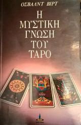 Η Μυστική γνώση του Ταρό