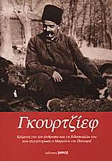 Γεώργιος Ιβάνοβιτς Γκουρτζίεφ