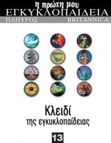 Η πρωτη μου εγκλυκλοπαιδεια 13-κλειδι εγκυκλοπαιδειας