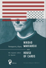 Νικολό Μακιαβέλι και House of Cards