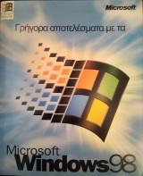 Γρήγορα Αποτελέσματα με τα Microsoft Windows 98