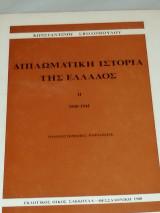 Διπλωματική Ιστορία της Ελλάδος (Τεύχος ΙΙ)