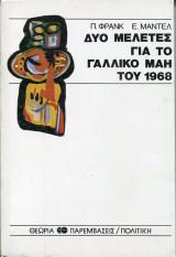 Δύο μελέτες για το γαλλικό Μάη του 1968
