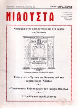 Περιοδικό - Νιάουστα Τεύχος 74 1996 ISSN 1106-2118