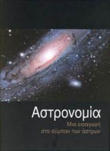 Αστρονομία. Μια Εισαγωγή Στο Σύμπαν Των Άστρων