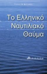 Το Ελληνικό Ναυτιλιακό Θαύμα