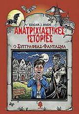 Ανατριχιαστικές ιστορίες: Ο συγγραφέας φάντασμα