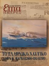 Το Ελληνικό Ναυτικό στον Β' Παγκόσμιο Πόλεμο - Επτά Ημέρες