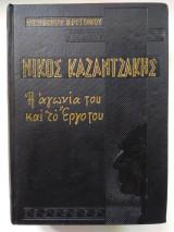 Νίκος Καζαντζάκης Η αγωνία του και το έργο του