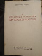 Η κοινωνική φιλοσοφία των αρχαίων Ελλήνων