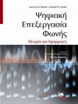Ψηφιακή Επεξεργασία Φωνής,Θεωρία και Εφαρμογές