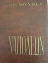 Ναπολέων