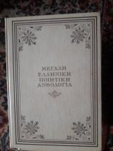 Μεγάλη Ελληνική Ποιητική Ανθολογία