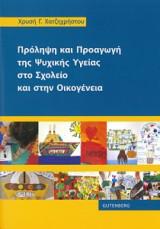 Πρόληψη και Προαγωγή της Ψυχικής Υγείας στο Σχολείο και στην Οικογένεια