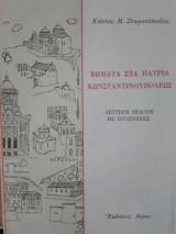 Βήματα στα πάτρια Κωνσταντινουπόλεως