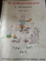 Τα μαθηματικά μου Δ τάξη δημοτικού πρώτο μέρος