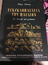 Χάρη Πάτση Πρώτη εγκυκλοπαίδεια των παιδιών (5 τόμοι)