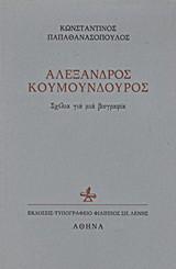 Αλέξανδρος Κουμουνδούρος Σχόλια για μια βιογραφία