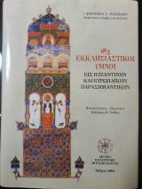 183 Εκκλησιαστικοί ύμνοι εις βυζαντινήν και ευρωπαϊκήν παρασημαντικήν
