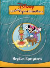 Παιδική εγκυκλοπαίδεια Disney: Μεγάλες εφευρέσεις