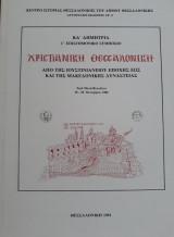 Χριστιανική Θεσσαλονίκη: Από της Ιουστινιάνειου εποχής έως και της μακεδονικής δυναστείας