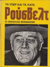 Ρούσβελτ (τα υπέρ και τα κατά, Φάκελλοι Mondadori)