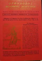 Ορθόδοξος Φιλόθεος Μαρτυρία Τεύχος 57-58