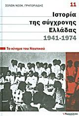 Ιστορία της σύγχρονης Ελλάδας, 1941-1974: Το κίνημα του Ναυτικού