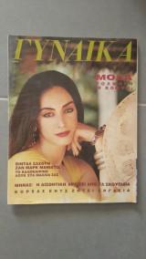 Περιοδικό Γυναίκα τεύχος 1054