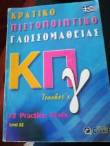 Κρατικό πιστοποιητικό γλωσσομάθειας Teacher's B2