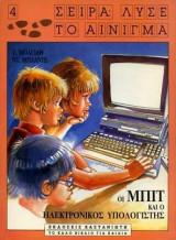 Οι Μπιτ και ο ηλεκτρονικός υπολογιστής
