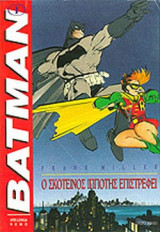 BATMAN (ΣΕΤ)
