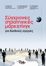 Σύγχρονες στρατηγικές μάρκετινγκ για διεθνείς αγορές