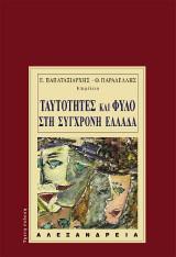 Ταυτότητες και φύλο στη σύγχρονη Ελλάδα