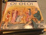 Οι θεοί των Aρχαίων Eλλήνων
