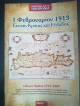 1η φεβρουαρίου 1913 ένωση κρήτης και ελλάδας