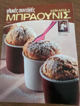 Γλυκές συνταγές - Τεύχος 22 - Κεΐκάκια & Μπράουνις