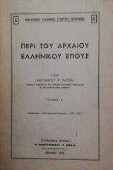 Περι του αρχαιου Ελληνικου επους