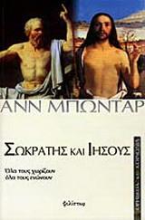 Σωκράτης και Ιησούς
