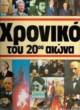 Χρονικο του 20ου αιωνα 1900-1989
