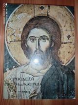 Ορθόδοξη πίστη και λατρεία β΄ λυκείου