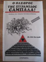 Ο ολεθρος της πυραμιδος καμπαλα