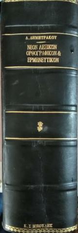 Νέον Λεξικόν Οθογραφικόν & Ερμηνευτικόν, Δ.Δημητράκου