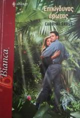 Επικίνδυνος έρωτας Άρλεκιν Bianca No 923