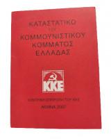 Καταστατικό του Κομμουνιστικού Κόμματος Ελλάδας (Κ.Κ.Ε)