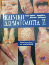 Κλινική Δερματολογία Τόμος 2